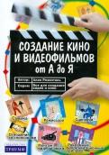 Алан Розенталь: Создание кино и видеофильмов от А до Я
