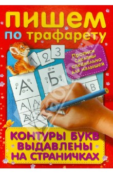 Купить Пишем по трафарету ISBN: 978-5-271-37556-9