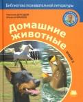 Дроздов, Макеев: Домашние животные. Книга 2