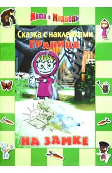 Сказка с наклейками: Маша и Медведь. Граница на замке - Нина Иманова
