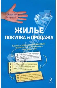 Жилье: покупка и продажа - Унтерберг, Яскевич, Захарова