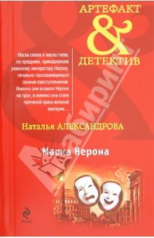 Маска Нерона - Наталья Александрова