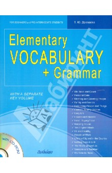 Купить Татьяна Дроздова: Elementary Vocabulary + Grammar : for Beginners and Pre-Intermediate Students: учебное пособие (+CD) ISBN: 978-5-94962-207-0