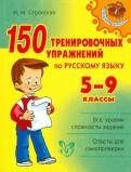 Ирина Стронская - 150 тренировочных упражнений по русскому языку. 5-9 классы обложка книги