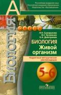 Сухорукова, Кучменко, Дмитриева: Биология. 5-6 классы. Живой организм. Поурочные методические рекомендации. Пособие для учителей