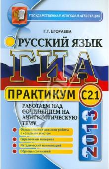 ГИА. Практикум по русскому языку: работаем над сочинением на лингвистическую тему