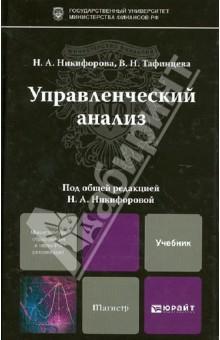 Управленческий анализ. Учебник для магистров