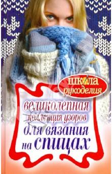 Великолепная коллекция узоров для вязания на спицах - Татьяна Ивановская