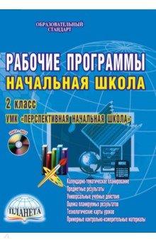 Книга Рабочие программы Начальная школа класс УМК  Кащаева Попова Кравцова Рабочие программы Начальная школа 2 класс УМК