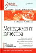 Минько, Минько - Менеджмент качества. Учебное пособие обложка книги
