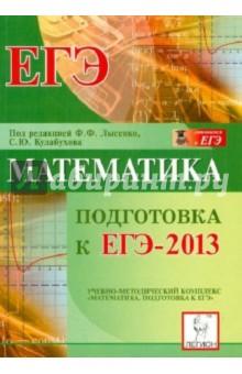 Математика. Подготовка к ЕГЭ-2013 - Федор Лысенко