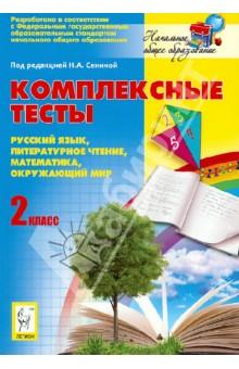 Комплексные тесты. Русский язык, литературное чтение, математика, окружающий мир. 2 класс - Наталья Сенина