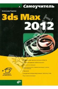 Самоучитель 3ds Max 2012 - Александр Горелик