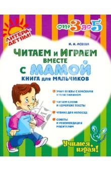 Читаем и играем вместе с мамой. Книга для мальчиков - Ирина Асеева