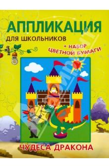 Аппликации для школьников Чудеса дракона - Анна Красницкая