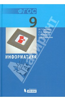 Информатика. 9 класс: учебник / н. Д. Угринович.