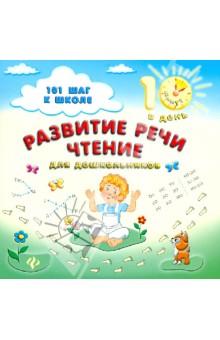 Купить Ольга Ханина: Развитие речи. Чтение для дошкольников ISBN: 978-5-222-19630-4