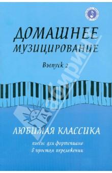 Домашнее музицирование. Любимая классика. Пьесы для фортепиано в простом переложении. Выпуск 2
