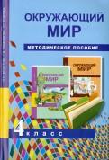 Федотова, Трафимова, Кудрова: Окружающий мир. 4 класс. Методическое пособие. ФГОС