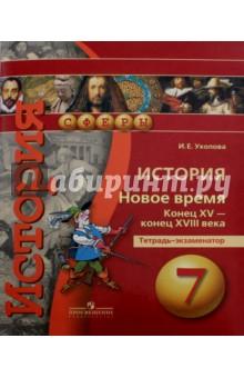 Читать ведюшкин бовыкин история 7 класс новое время xv-xviii