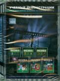 Учебные демонстрации по всему курсу физики основной школы с подробными комментариями. 7-9 кл. (DVD) обложка книги
