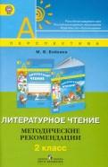 Марина Бойкина - Литературное чтение. Методические рекомендации. 2 класс. ФГОС обложка книги