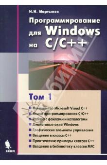 Программирование для Windows на С\С++. В 2-х томах. Том 1 - Николай Мартынов