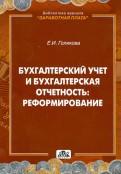Екатерина Голикова - Бухгалтерский учет и бухгалтерская отчетность: реформирование обложка книги