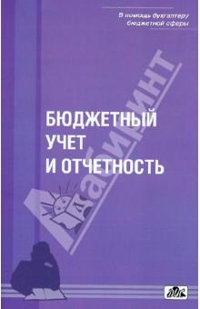 Бухгалтерский Учет В Бюджетных Организациях Учебник Скачать Бесплатно
