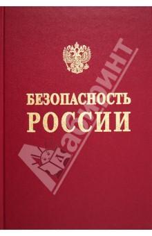 Безопасность России. Человеческий фактор в проблемах безопасности - Николай Махутов