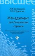 Должикова, Ефремова - Менеджмент для бакалавров сервиса. Учебное пособие обложка книги