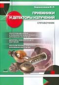 Михаил Бараночников: Приемники и детекторы излучений. Справочник