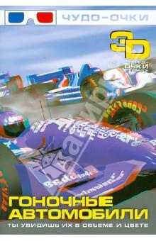 Купить Андрей Мерников: Гоночные автомобили (+3D стерео-очки) ISBN: 978-985-18-0967-3
