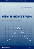Сергей Мыльников: Азы биометрии. Учебно-методическое пособие