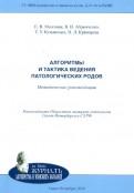Мозговая, Абрамченко, Кузьминых: Алгоритмы и тактика ведения патологических родов. Методические рекомендации