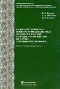 Бохман, Бахидзе, Максимов: Выявление солитарных и первичномножественных опухолей в женской репродуктивной системе