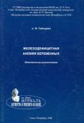 Айша Тайпурова: Железодефицитная анемия беременных. Методические рекомендации