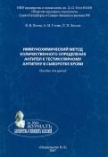 Потин, Гзгзян, Хохлов: Иммунохимический метод количественного определения антител к тестикулярному антигену в сыворотке кр.