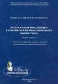 Сельков, Павлов, Аксененко: Использование ронколейкина в комплексной терапии генитального эндометриоза. Пособие для врачей
