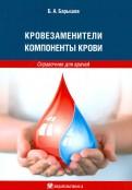 Борис Барышев: Кровезаменители. Компоненты крови. Справочник для врачей