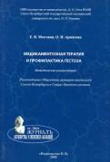 Мозговая, Аржанова: Медикаментозная терапия и профилактика гестоза