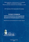 Савичева, Соколовский, Домейка: Порядок проведения микроскопического исследования мазков из урогенитального тракта