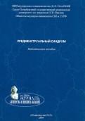 Потин, Тарасова, Лекарева: Предменструальный синдром. Методическое пособие