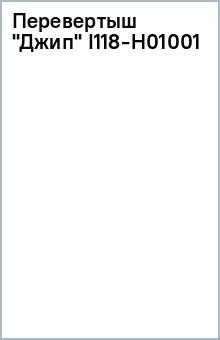 Перевертыш Джип (I118-H01001) ISBN: 4690401048716  - купить со скидкой