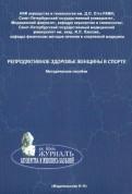 Ниаури, Евдокимова, Сазыкина: Репродуктивное здоровье женщины в спорте. Методическое пособие