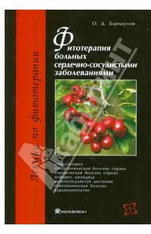 Фитотерапия больных сердечно-сосудистыми заболеваниями - Олег Барнаулов