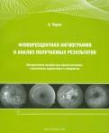 Эдвард Черни: Флюоресцентная ангиография и анализ получаемых результатов. Методическое пособие для врачейинтернов