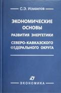 Сабир Исмаилов: Экономические основы развития энергетики СевероКавказского федерального округа
