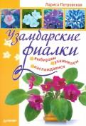 Лариса Петровская: Узамбарские фиалки. Выбираем, ухаживаем, наслаждаемся