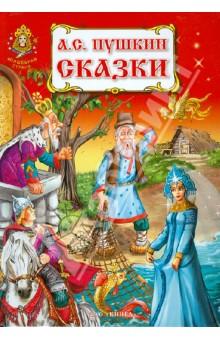 Купить Александр Пушкин: Сказки ISBN: 978-5-87259-470-3